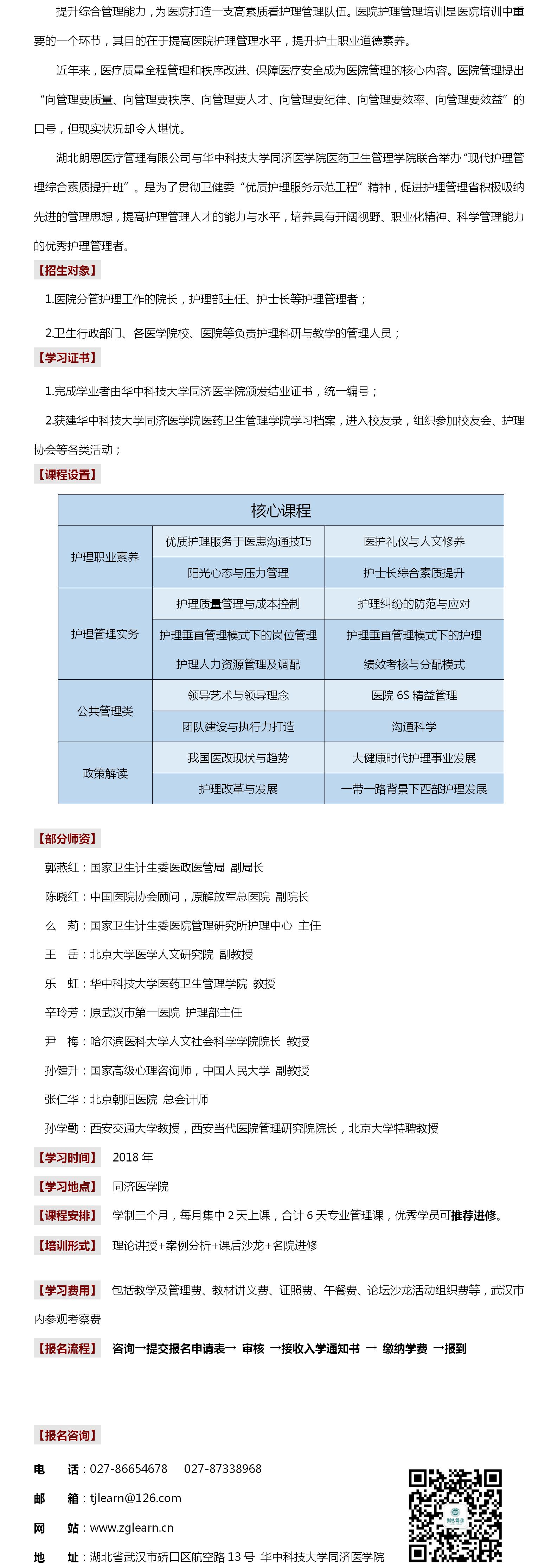 (网站上传)华中科技大学同济医学院首期护理管理高级研修班.png