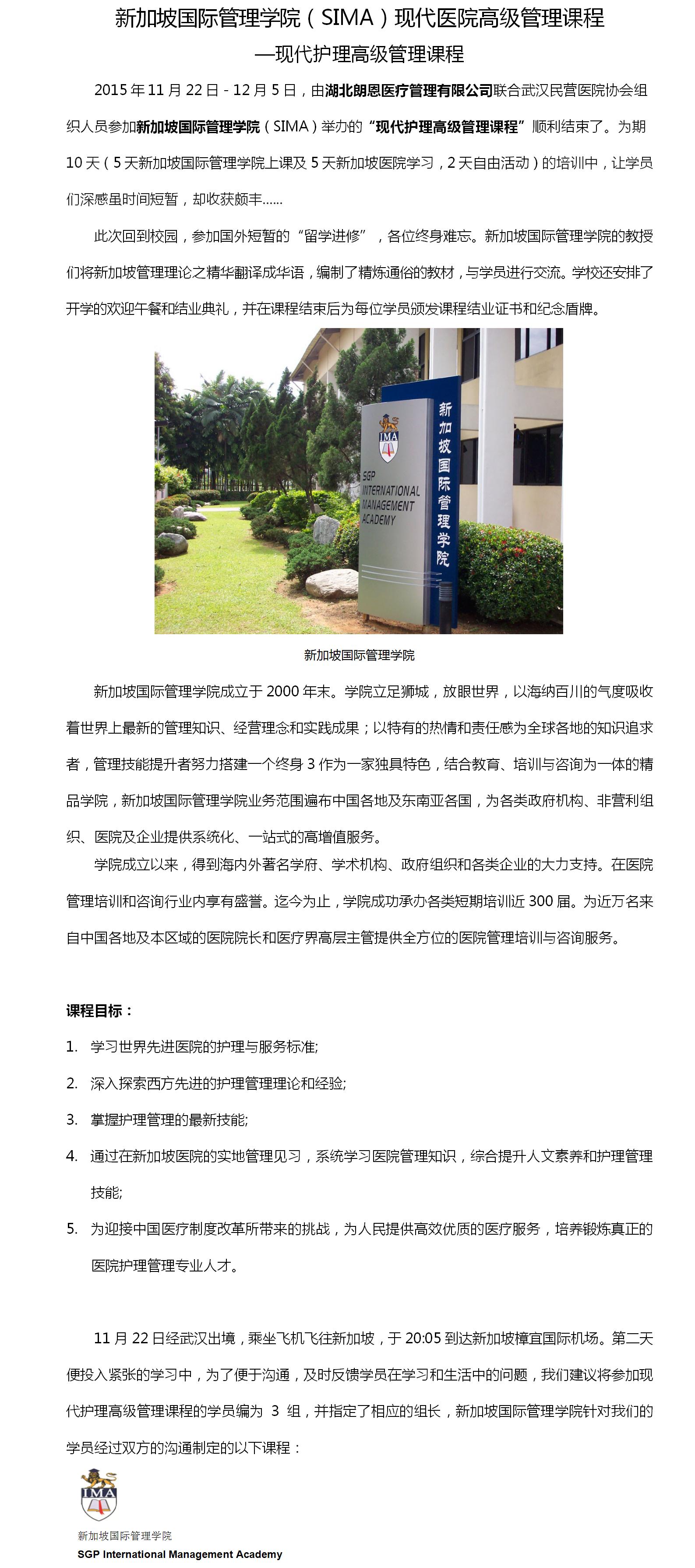 新加坡 现代护理高级管理课程1.png