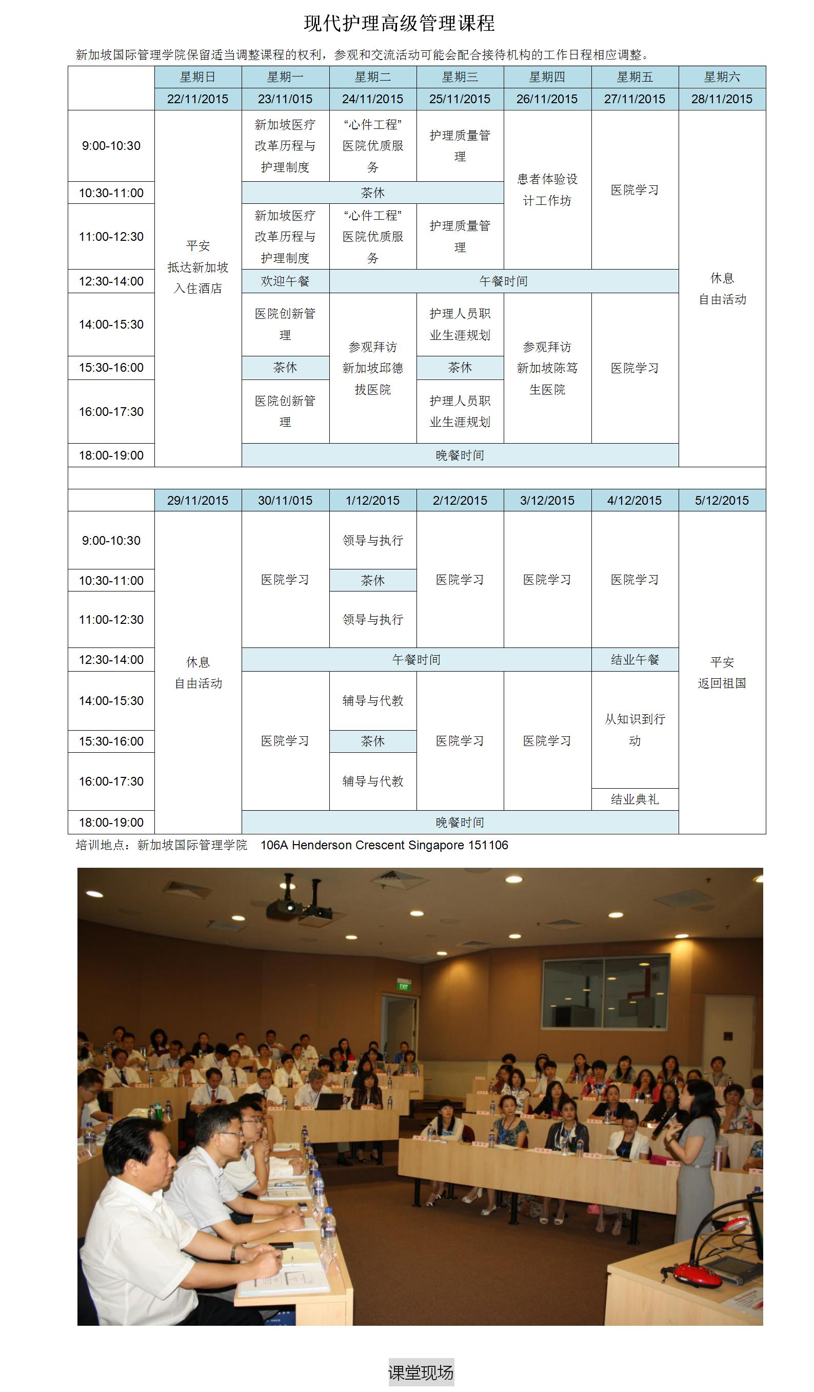 新加坡 现代护理高级管理课程3.png