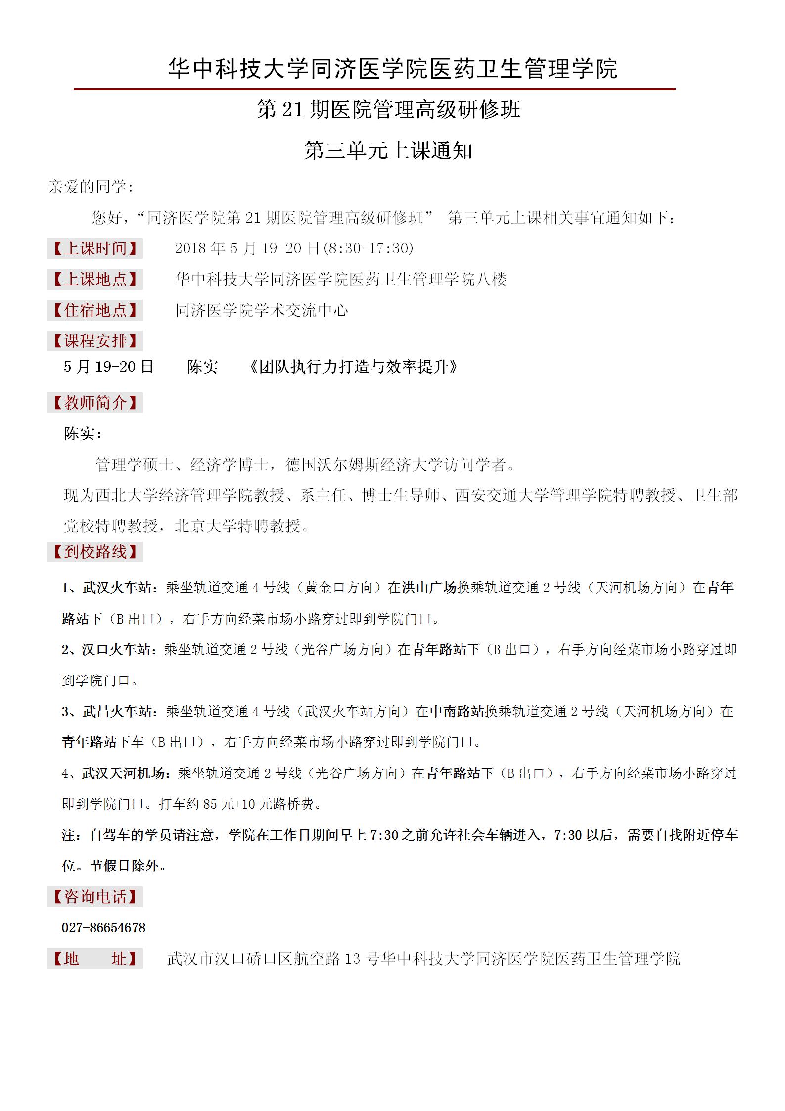 第21期高级研修班第三单元上课通知(确定版)_01.png