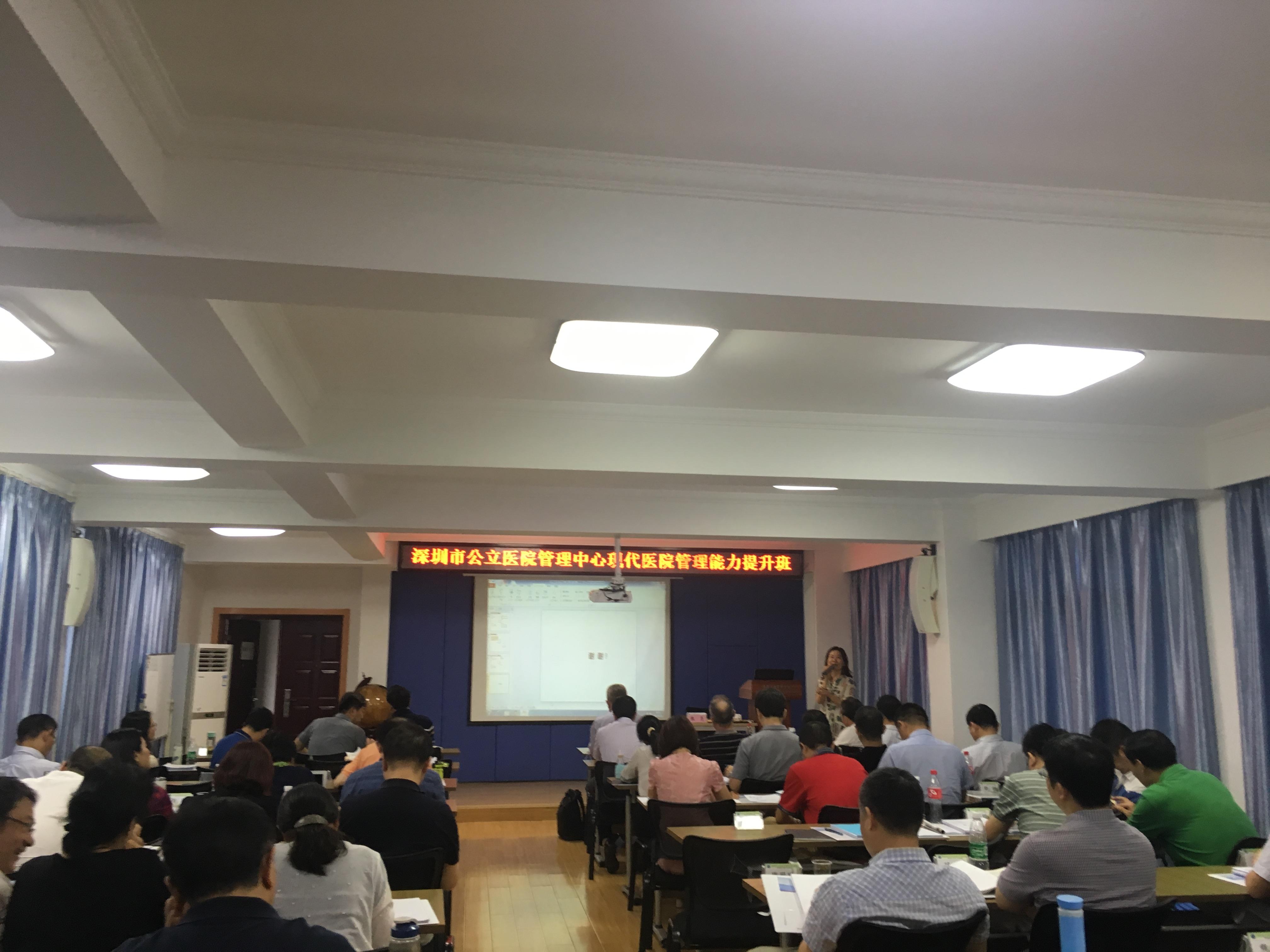 深圳市公立医院管理中心现代医院管理能力提升班.JPG